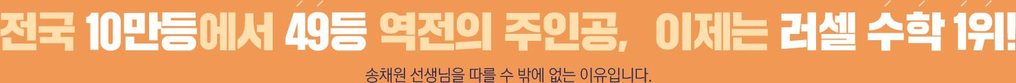 6회 연속 강의평가 1위! 단기간 성적상승자 배출!