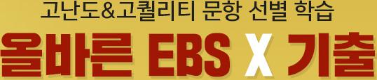 올바른 EBS X 기출