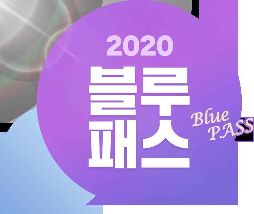 2020 블루패스