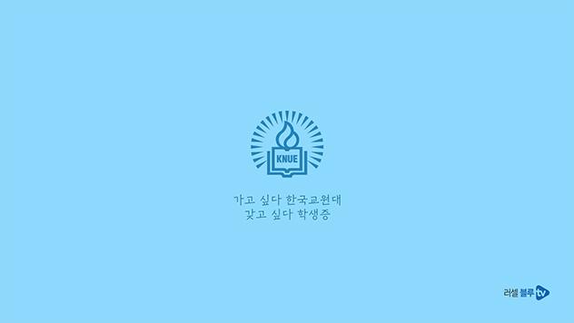 한국교원대