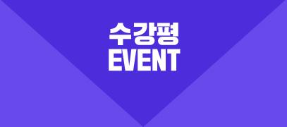 수강평 EVENT