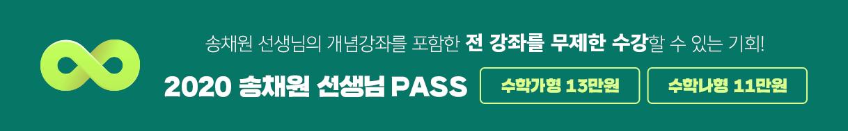 수학/송채원
