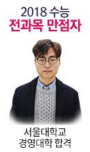 2018수능 전과목 만점자 박문석