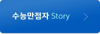 수능만점자 Story