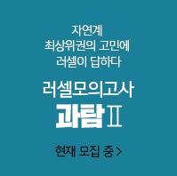 러셀 모의고사 과탐2