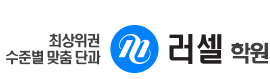 최상위권 수준별 맞춤 단과 러셀