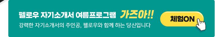 펠로우 자기소개서 여름캠프 가즈아!! 체험 on