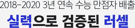 2018~2020 3년 연속 수능 만점자 배출 실력으로 검증된 러셀