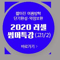 2020 러셀 썸머특강