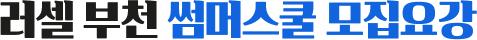 러셀 부천 썸머스쿨 모집요강