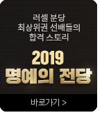 2019 수능 성공담