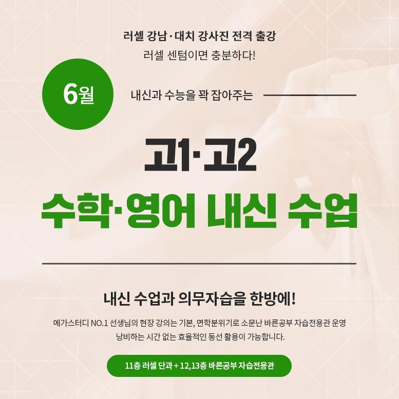 2019 5월 고1·고2 정규단과
