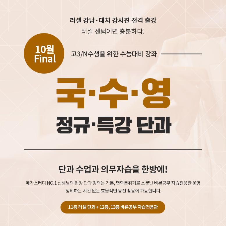 2019 10월 국·수·영 정규단과
