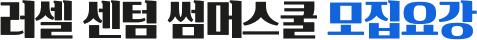 러셀 센텀 썸머스쿨 모집요강