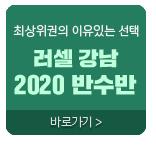 러셀 2020반수반