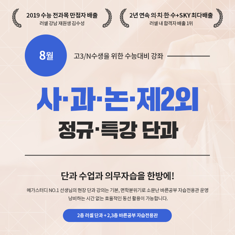 2019 7~8월 사·과·논 정규단과