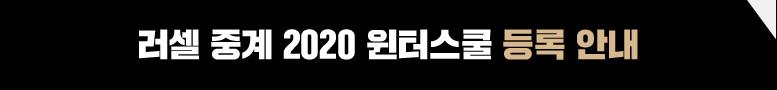 2019 러셀강남 윈터 스쿨