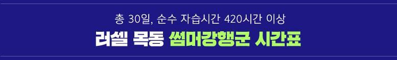 2019 썸머스쿨 수능 실전 시간표