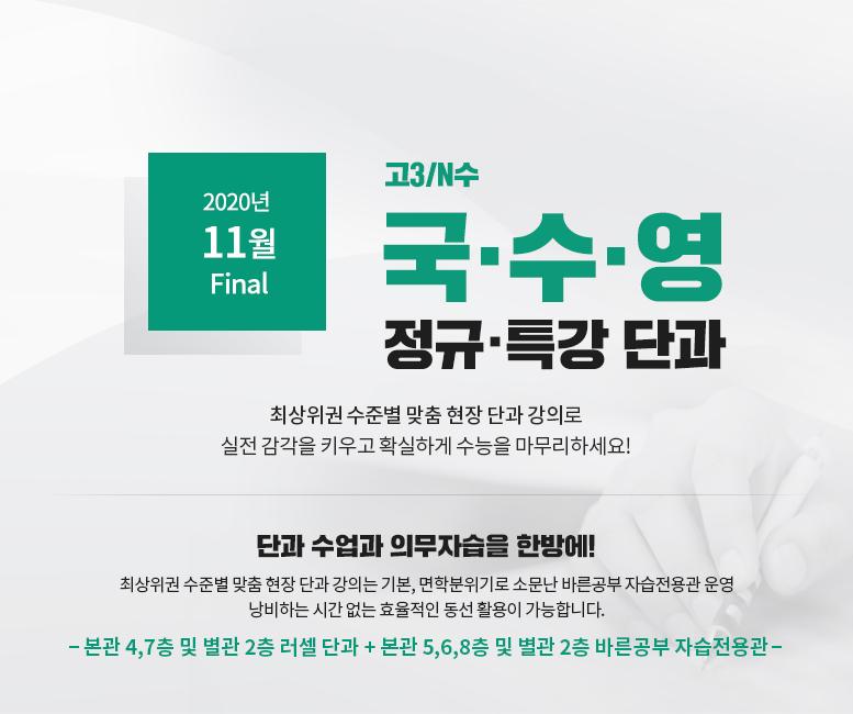 2020년 10~11월 국·수·영 정규단과