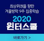 2020 윈터스쿨