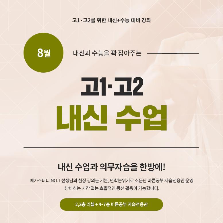 2019 7~8월 고1·고2 정규단과