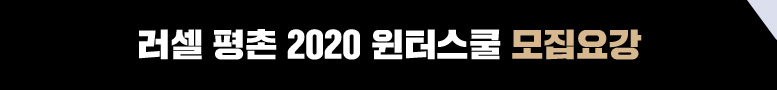 러셀 평촌 2020 윈터스쿨 모집요강
