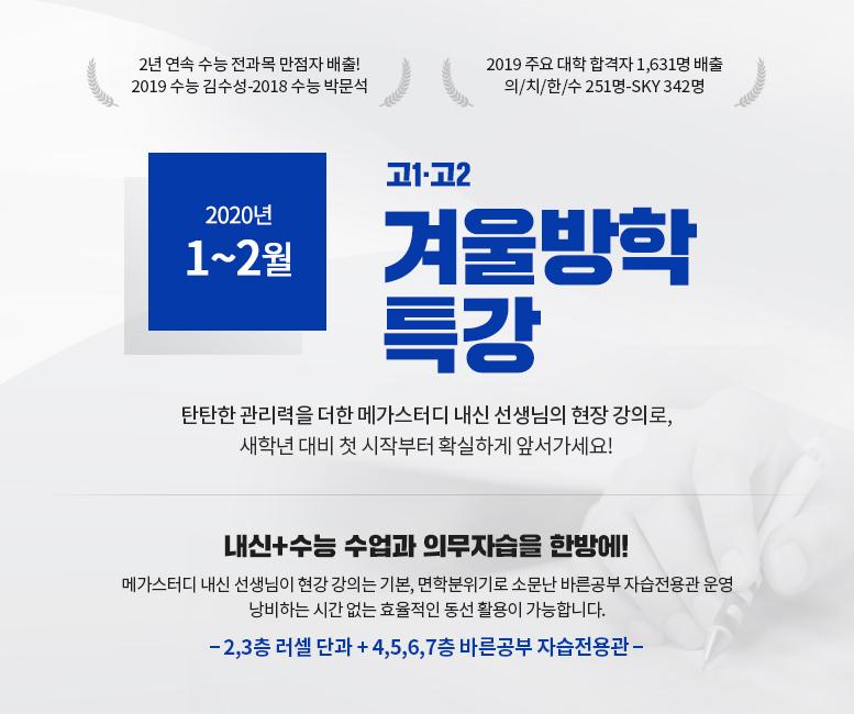 2020년 1~2월 겨울방학 특강