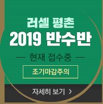 2019 반수반
