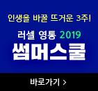 2019 썸머스쿨