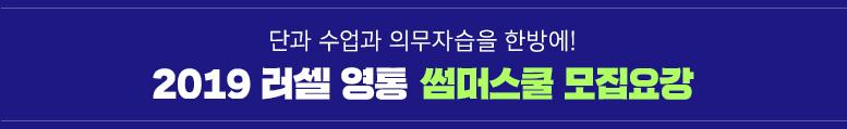 러셀 영통 2019 썸머스쿨 모집요강