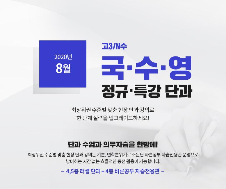 2020년 7~8월 국·수·영 정규단과