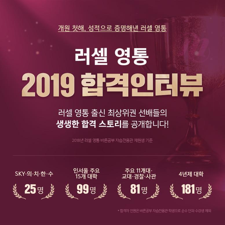 러셀 영통 2019 합격인터뷰