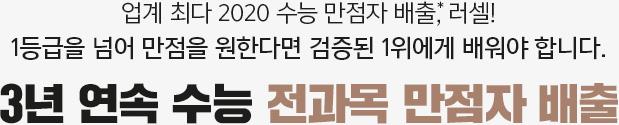 업계 최다 수능 만점자 배출, 러셀 4년 연속 조기 마감 신화, 러셀 센텀