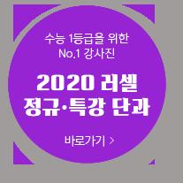 2020 러셀 정규특강 단과