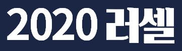 2020 러셀