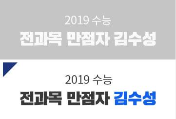 2019 수능 전과목 만점자 김수성