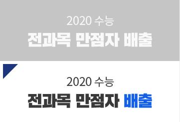 2020 수능 전과목 만점자 3명 배출