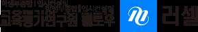 최상위권 수준별 맞춤 단과 러셀 펠로우