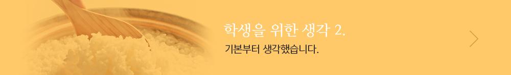 학생을 위한 생각 3 김치
