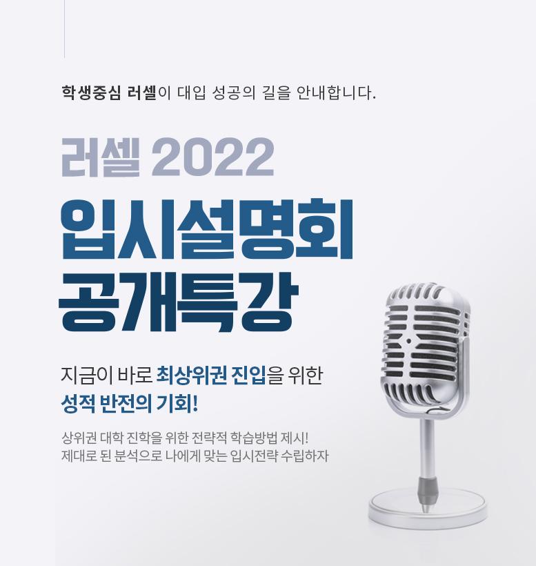 러셀 2020 대입전략 설명회