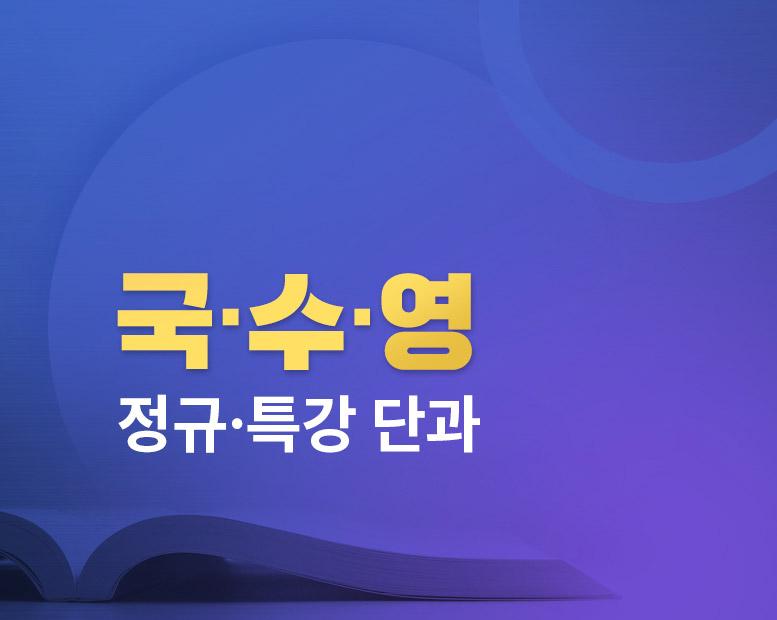 2021년 1~2월 고3, N수 국수영