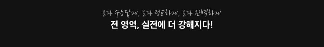 전영역, 실전에 더 강해지다!