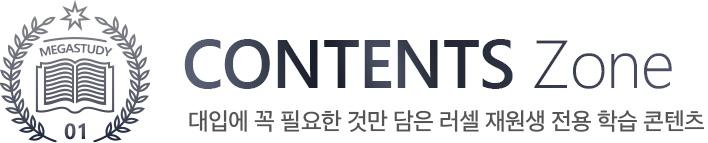 01. CONTENTS Zone