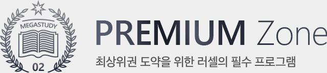 02. PREMIUM Zone