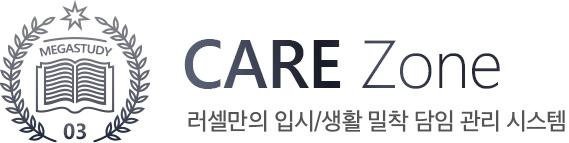 03.CARE Zone