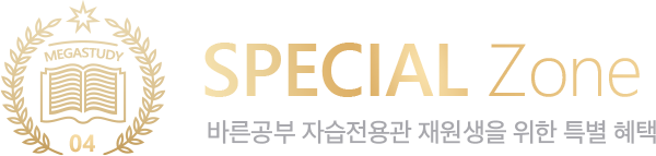 04.SPECIAL Zone