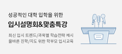 입시설명회&맞춤특강