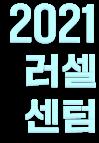 2021 러셀