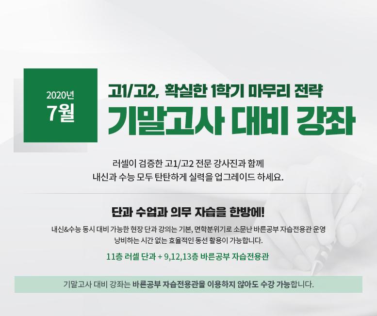 2020년 6~7월 중간고사 대비 강좌