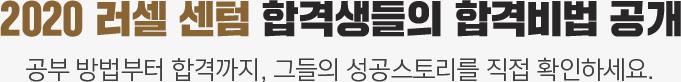 2020 러셀 강남 합격생들의 합격비법 공개